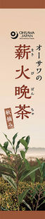 【オーサワジャパン】 オーサワの薪火晩茶(秋摘み) 100g