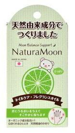 ナチュラムーン ネイルケア・フレグランスオイル(もぎたてグリーンシトラスの香り) R