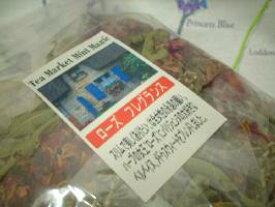 【ネコポスで送料無料】ブレンドハーブティーローズフレグランス(50袋入)