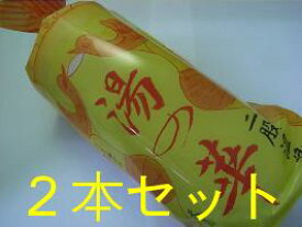 【送料無料】北海道二股温泉 湯の華 (湯の花)(ボトル入り)入浴剤 【2本セット】