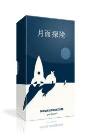 ◆予約◆月面探険(ボードゲーム)