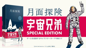 ◆予約◆月面探険 宇宙兄弟スペシャルエディション(ボードゲーム)