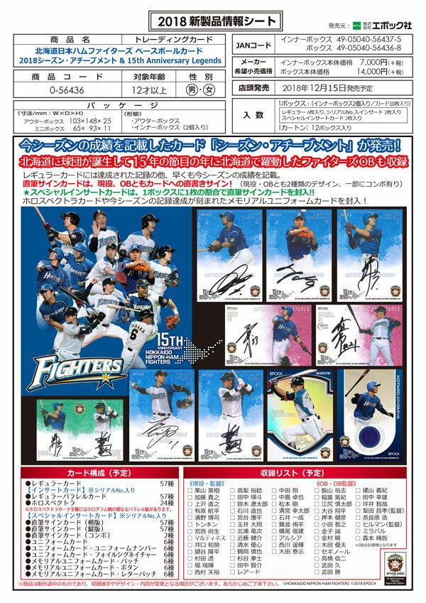 ◆予約◆EPOCH 2018北海道日本ハムファイターズ シーズン・アチーブメント&15th Anniversary Legends[3ボックスセット]
