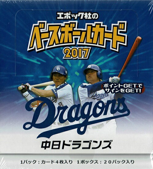 EPOCH ベースボールカード 2017 中日ドラゴンズ[3ボックスセット](00-45110)