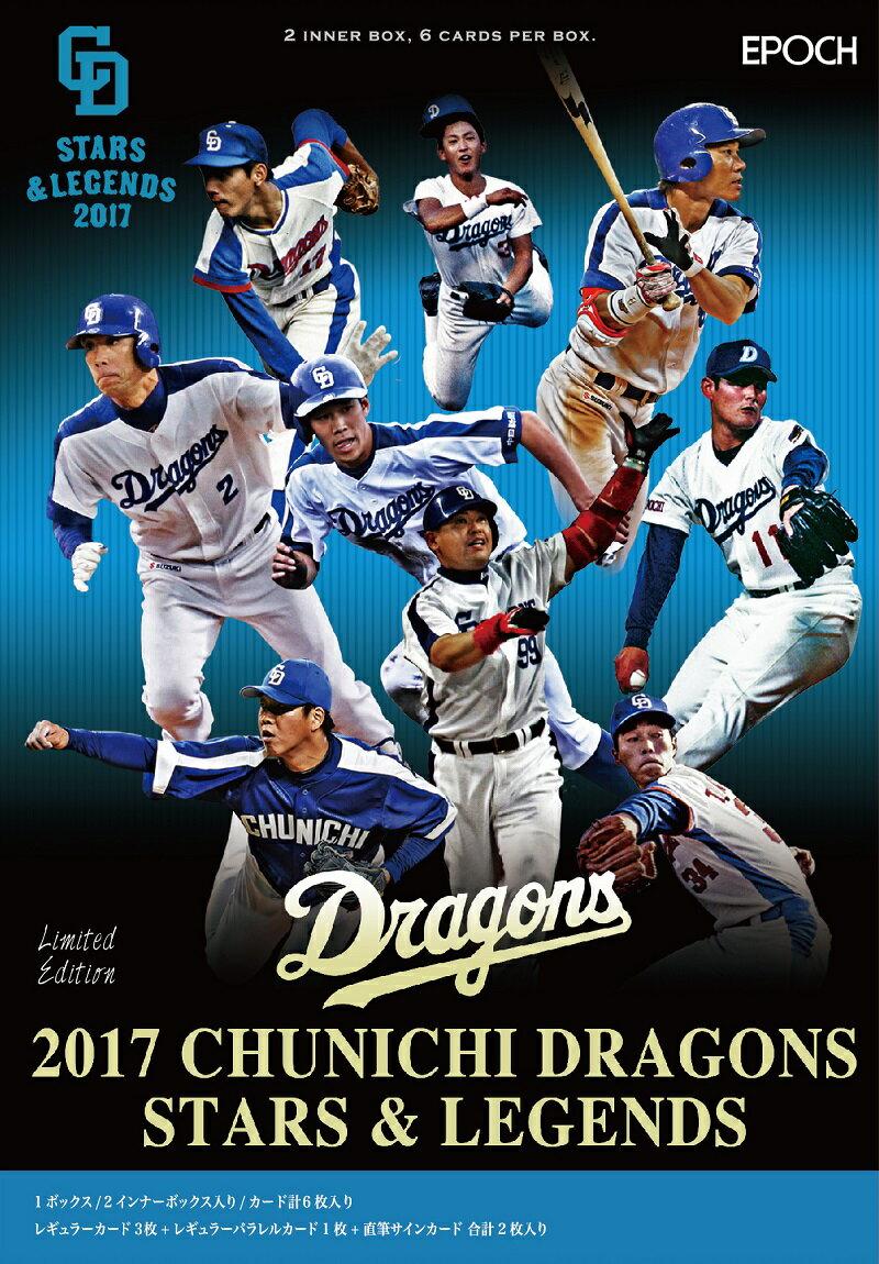 送料無料 EPOCH 2017 中日ドラゴンズ 高級版 STARS&LEGENDS[ボックス](00-63140)