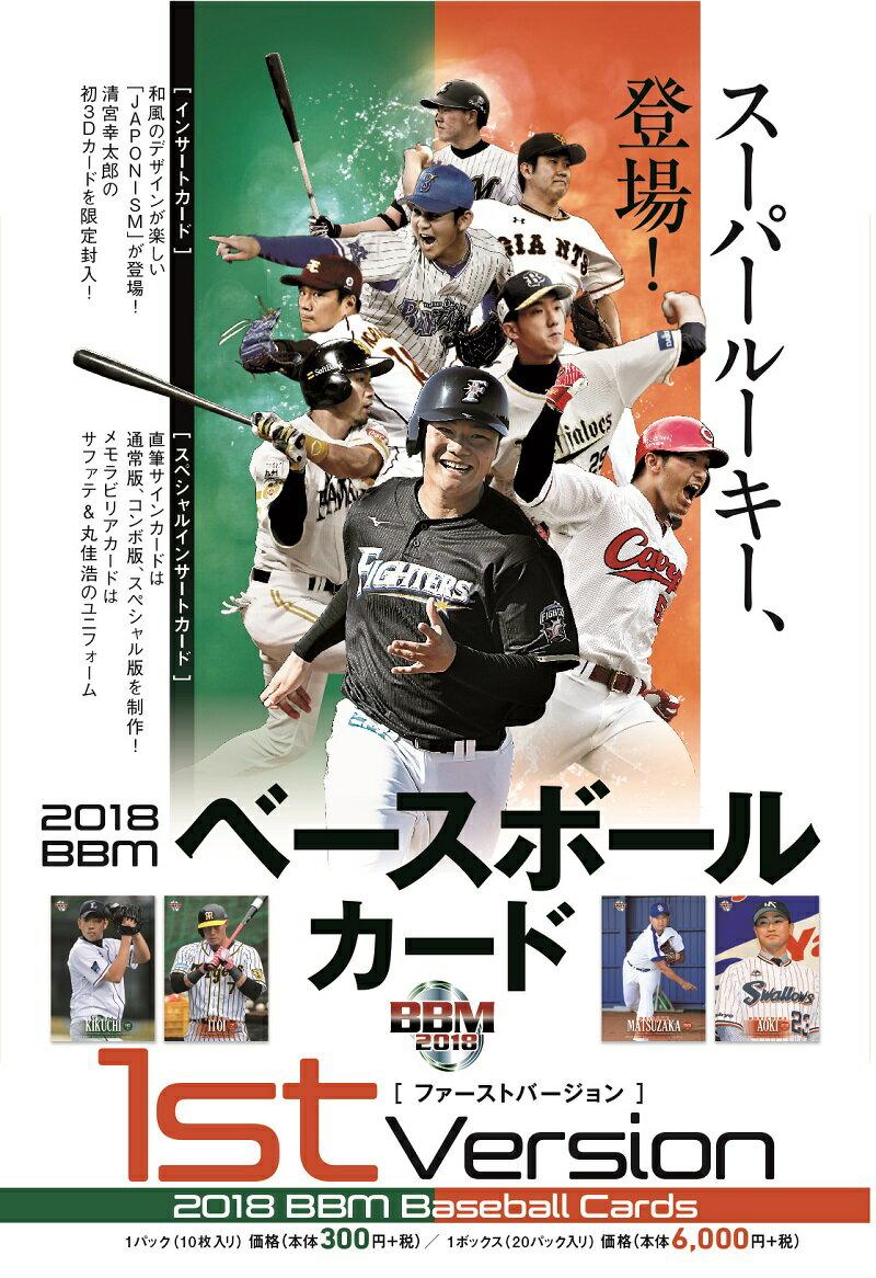 ◆予約◆送料無料 BBM 2018 ベースボールカード 1STバージョン[3ボックスセット]
