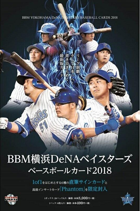 BBM 2018 横浜DeNAベイスターズ[ボックス]