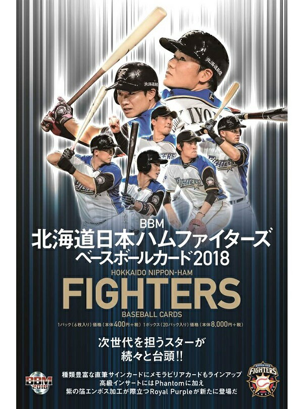 BBM 2018 北海道日本ハムファイターズ[ボックス]