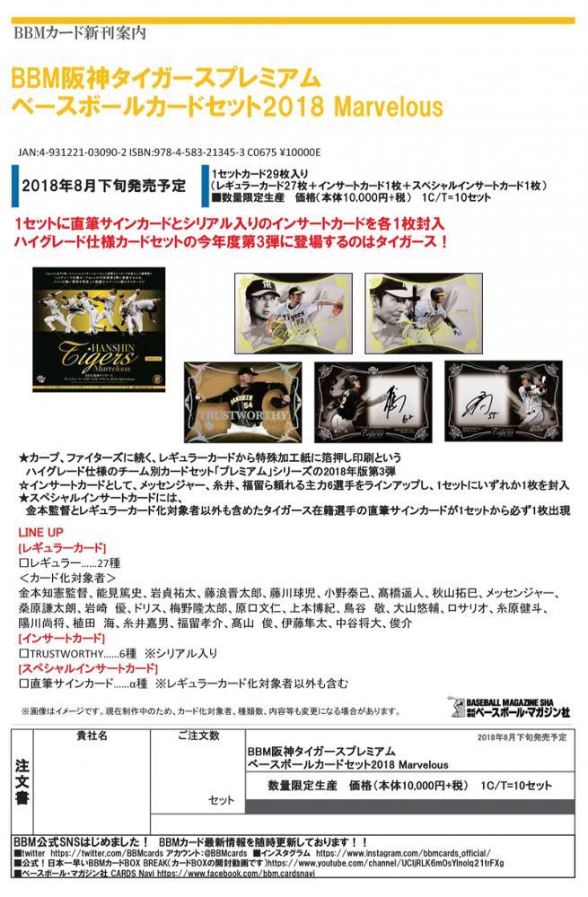 ◆予約◆BBM 2018 阪神タイガース プレミアム Marvelous
