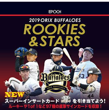 EPOCH 2019 オリックスバファローズ ROOKIES & STARS[ボックス]