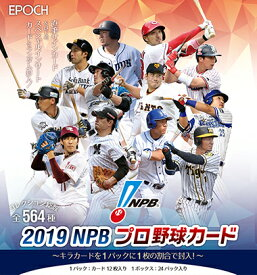 EPOCH 2019 NPB プロ野球カード[ボックス]