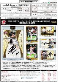 ◆予約◆EPOCH 2019 福岡ソフトバンクホークス STARS & LEGENDS「福岡移転30周年記念」[ボックス]