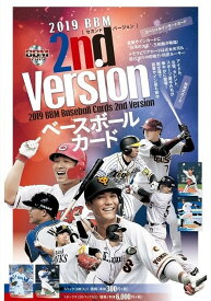 BBM 2019 ベースボール 2ND バージョン[ボックス]
