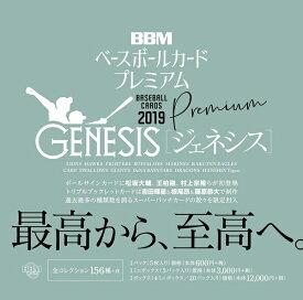 ◆予約◆BBM 2019 GENESIS ジェネシス[ボックス]