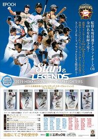◆予約◆EPOCH 2019 北海道日本ハムファイターズ STARS & LEGENDS[ボックス]