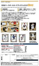 ◆予約◆BBM 2020 ベースボールカードプレミアム -GLORY-[ボックス]