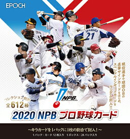 EPOCH 2020 NPB プロ野球[ボックス]
