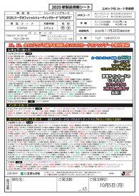 EPOCH 2020 Jリーグオフィシャルカード UPDATE[ボックス]