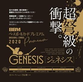 ◆予約◆BBM 2020 GENESIS ジェネシス[ボックス]