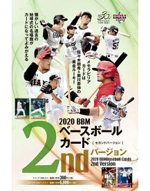 ◆予約◆BBM 2020 ベースボール 2ND バージョン[ボックス]