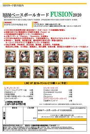 ◆予約◆BBM 2020 ベースボールカード フュージョン FUSION[ボックス]