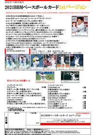 ◆予約◆BBM 2021 ベースボール 1ST バージョン[3ボックスセット]