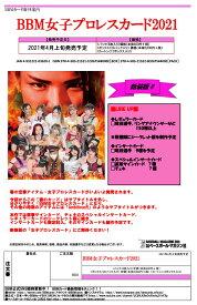 ◆予約◆BBM 2021 女子プロレスカード[ボックス]