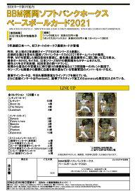 ◆予約◆BBM 2021 福岡ソフトバンクホークス[3ボックスセット]