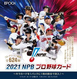 EPOCH 2021 NPB プロ野球[1ボックス]