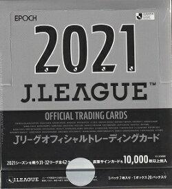 EPOCH 2021 Jリーグオフィシャルカード[1ボックス]