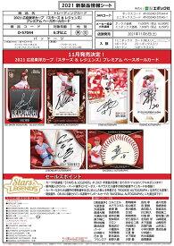 ◆予約◆EPOCH 2021 広島東洋カープ STARS & LEGENDS[1ボックス]