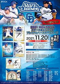 ◆予約◆EPOCH 2021 中日ドラゴンズ STARS & LEGENDS[1ボックス]