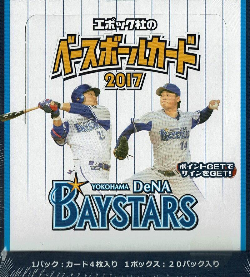 EPOCH ベースボールカード 2017 横浜DeNAベイスターズ[ボックス](00-45080)
