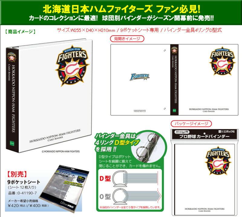 エポック社 プロ野球カードバインダー 北海道日本ハムファイターズ(00-49210)