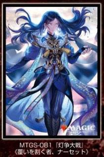 ◆予約◆マジック:ザ・ギャザリング プレイヤーズカードスリーブ 灯争大戦「覆いを割く者、ナーセット」[80枚入り]