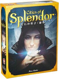 宝石の煌き:都市 日本語版(ボードゲーム)