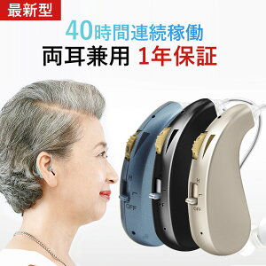 集音器 充電式 ワイヤレス 補聴器高齢者 軽量 耳掛け式 中度難聴者用 充電式集音器 補聴器 高齢者の集音器 両耳兼用 耳掛け式 デジタルチップ 高齢者 敬老の日 中度から高度難聴者向け 難聴