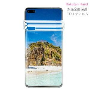 rakuten hand フィルム for 楽天モバイル Rakuten Hand TPU 保護フィルム 3D曲面 2021年最先端TPU素材 保護フィルム 衝撃吸収 指紋防止 全面保護 高感度 柔らかい ケースに干渉せず