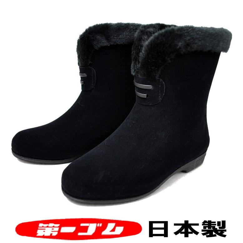【長靴】【防水】【スノーブーツ】第一ゴム シェブリーW78レディース スエード調ブーツ日本製 靴 ウィンターブーツ【送料無料】【RCP】