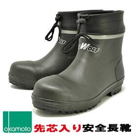 安全長靴 作業長靴 ゴム長靴 オカモト 安全靴 セーフティブーツ 先芯 ショート メンズ ラバー 440 ダークオリーブ