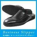 メンズ ビジネスサンダル 9314ビジネススリッパ 革靴サンダルオフィスサンダル かかとなし 黒ドリアン Dorian 男性 紳士【RCP】 05P03Dec1...