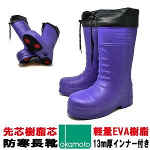 防水 スノーブーツ ビーンブーツ 作業靴 軽量 ウィンターブーツ 超防寒 インナーブーツ メンズ オカモト ブラックウルフ 0001 冬