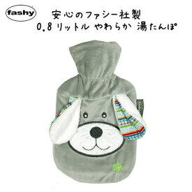 【Fashy】 やわらか 湯たんぽ 人気の0.8リットル ファシー社製 ドッグ 犬 グレー