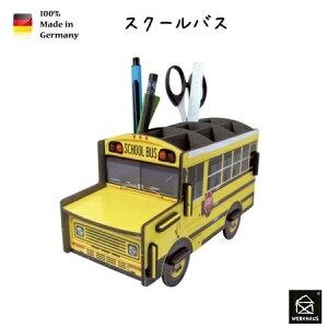 ドイツ 【WERKHAUS(ヴェルクハウス)】組み立て式 ペンスタンド 黄色 スクールバス