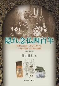 隠れ念仏四百年 薩摩と日向・諸県における一向宗禁制と信仰の諸相
