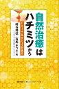 健康常識パラダイムシフトシリーズ8 自然治癒はハチミツから ハニー・フルクトースの実力◎鉱脈社