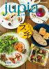 jupia_表紙2018秋