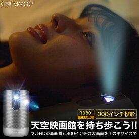 【150台限定★20%OFF】モバイル プロジェクター 小型【 Cinemage シネマージュ 】 (日本国内ブランド 1年保証) モバイルプロジェクター 1080P フルHD 大画面 300インチ オートフォーカス機能 4K Android 搭載 200ANSI ルーメン DLP投影 3Wスピーカー内蔵 iPhone対応