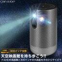 【ポイント10倍 SUMMERセール】モバイル プロジェクター 小型【 CINEMAGE シネマージュ 】(日本国内ブランド 1年保証…
