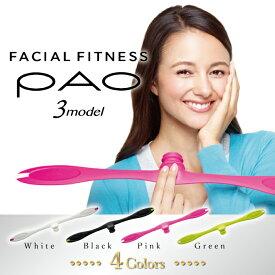 フェイシャルフィットネス パオ 3モデル FACIAL FITNESS PAO 3model MTG 正規品 スリーモデル 表情筋 筋トレ 顔 笑顔 スマイル ほうれい線 フェイス